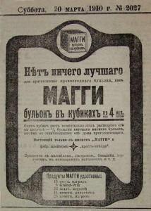 Maggi-rus_Werbung_russisch_1910